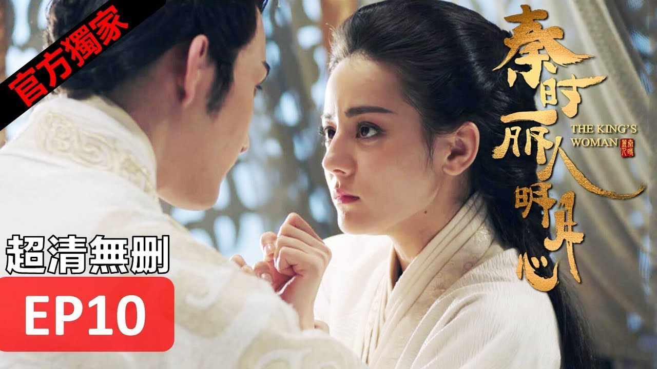 Hot CN Drama【The King's Woman】 EP10  Eng Sub HD