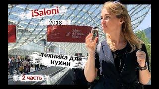 Милан. Выставка iSaloni 2018. Новинки техники для кухни 2018. Часть вторая.