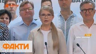 Пресс-конференция со штаба партии Батькивщина