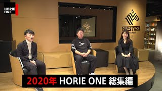 HORIE ONE2020総集編!忘れられないトークを振り返り【前編】
