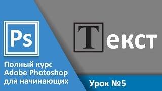 Урок 5 - Текст, свойства текста. Урок 5. Полный курс Adobe Photoshop с нуля | Graphic Hack