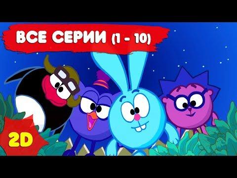 Смотреть мультфильм смешарики 1 сезон 1 серия