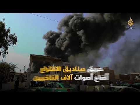 من يقف وراء حرائق المؤسسات الحكومية في العراق؟  - نشر قبل 8 ساعة