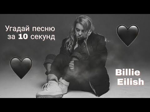 Угадай песню по тексту за 10 секунд/Billie Eilish