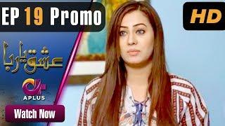 Pakistani Drama | Ishq Ya Rabba - Episode 19 Promo | Aplus Dramas | Bilal Qureshi, Srha, Fatima