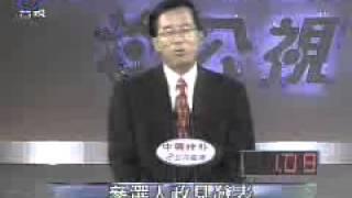 1998 陳水扁VS馬英九 台北市長辯論