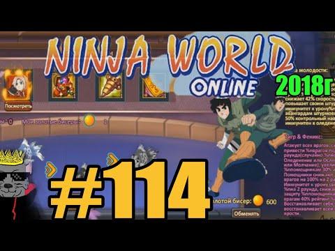 Ninja World -  Прохождение Ep.114 Новый Персонаж  ГайЛи