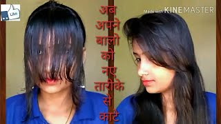 ????New perfect front hair cut tutorial ????/easy hair cut????/Beauty Style Tips