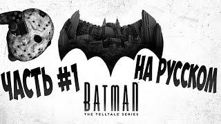 Прохождение Batman Telltale [2016] на русском -  Полностью 1ый эпизод