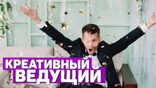 Ведущий на свадьбу Красноярск. Косарев Андрей