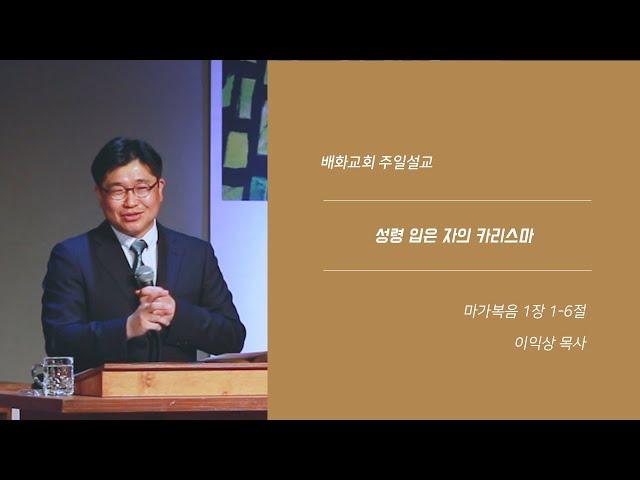 20200531 성령 입은 자의 카리스마(막 1장 1-6절) / 이익상 목사
