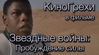 КиноГрехи в фильме Звездные войны: Пробуждение силы | KinoDro