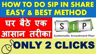 How to do SIP in Stock Market | Long term investment advice for Multibagger profit in share market