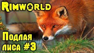 Игра RimWorld beta 18 обзор, прохождение. Подлая лиса пробует на вкус Сардину #3