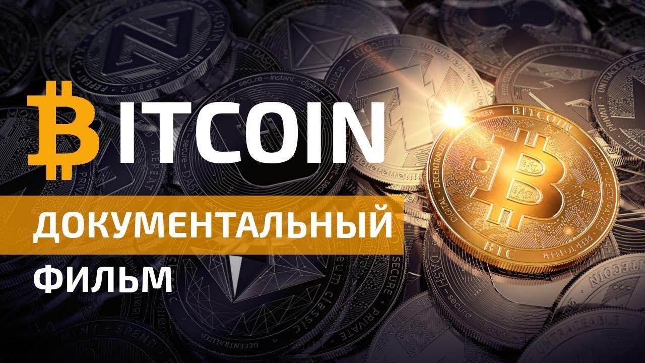 ce e ala un bitcoin
