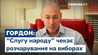 Дмитро Гордон: «Мені шкода Володимира Зеленського»