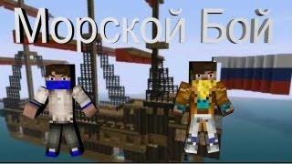 Minecraft   Морской Бой   PVP   5
