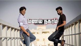 Manal Nagaram Team Speaks About The Movie   Galatta Tamil