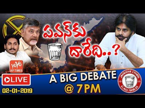 LIVE Debate: Pawan Kalyan Strategies for AP Election 2019 | Janasena Alliance | TDP vs YCP | YOYO TV