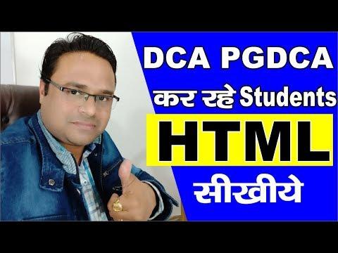DCA PGDCA कर रहे Students HTML सीखिए | Internet & Web Page Designing | Tomar Institute