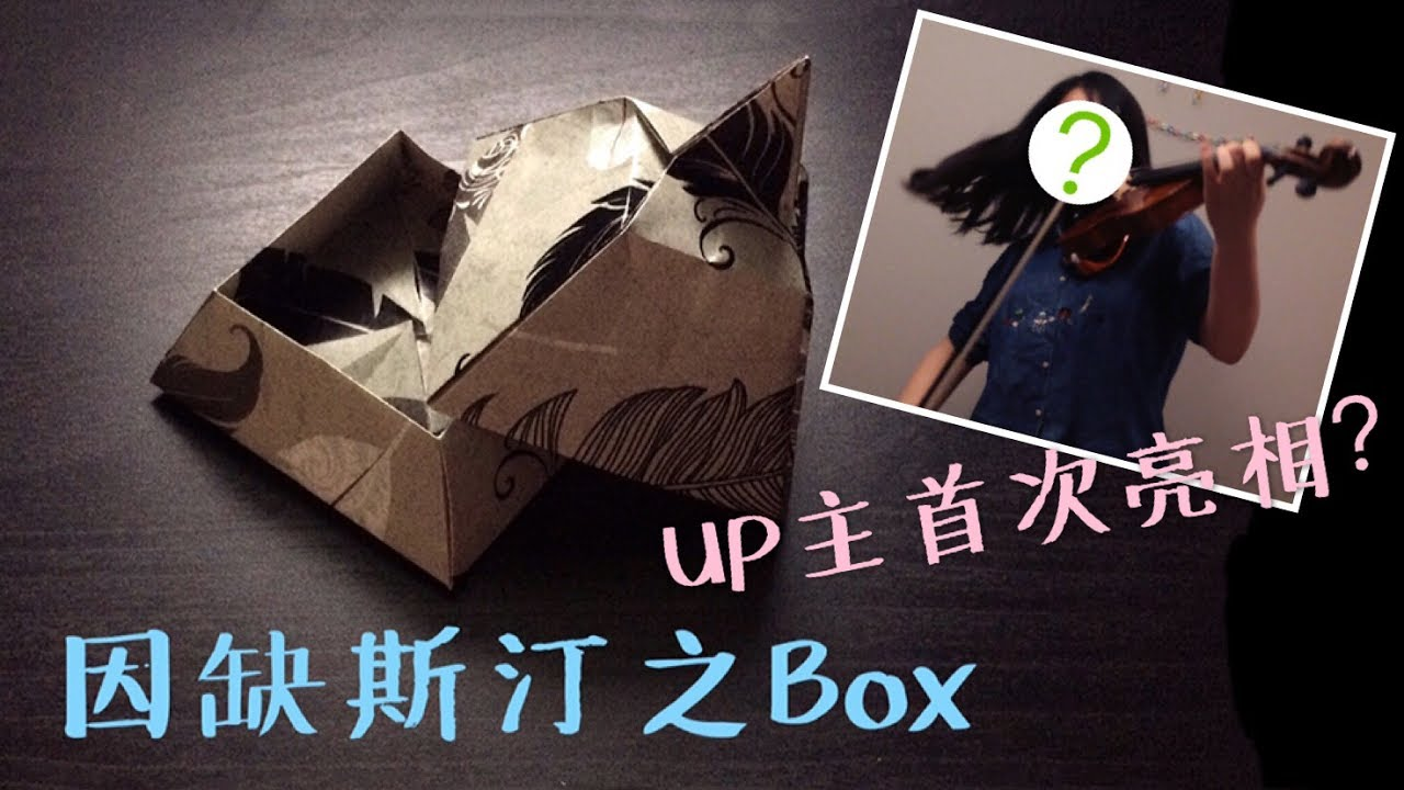 Tutorials For Tomoko Fuse Boxes Hello Malinda Origami Tutorial First Appearance Of Box