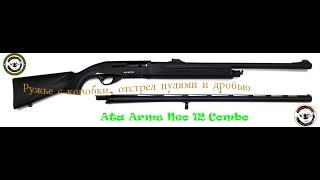 Ата Arms Neo kombo тест двух стволов