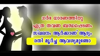 Some useful tips on how to get pre-gnant quickly and naturally ( Malayalam )