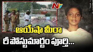 అయేషా మీరా రీ పోస్టుమార్టం పూర్తి..! | Ayesha Meera Case | NTV