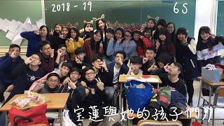 Publication Date: 2019-01-29   Video Title: 宝蓮與她的孩子們