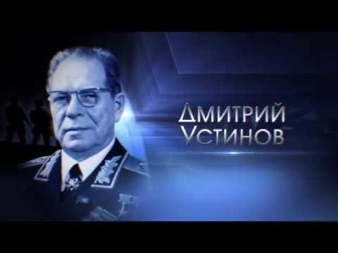 Армия столетия - Дмитрий Устинов