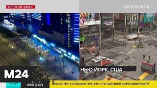 Как складывается ситуация с COVID-19 в мировых магаполисах - Москва 24