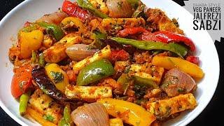 Vegetable Paneer Jalfrezi Sabzi - How to make Veg Jalfrezi at home - Simple Indian Paneer Sabji