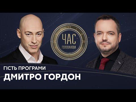 Дмитро Гордон на #Україна24 // ЧАС ГОЛОВАНОВА – 26 травня