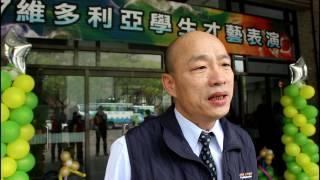 韓國瑜創辦人受訪談為何創辦雙語學校