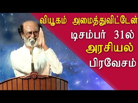 rajinikanth speech at rajini fans meet, tamil news, tamil live news, tamil news today, red pix
