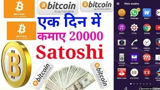 {Hindi} How to earn free 20000 satoshi || in every day || No investment || earn bitcoin || हिन्दी ||
