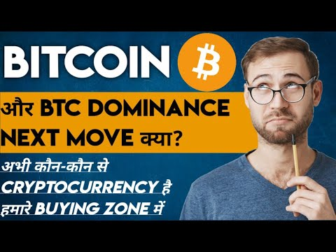 🚨  bitcoin dominance up be careful | bitcoin next move | top Altcoins must accumulate every deep