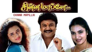 New tamil full movie   Chinna Mapillai   prabhu prabhu super hit tamil movie