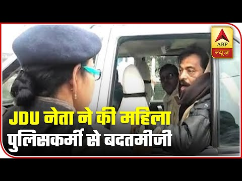 Bihar: Former JDU Councilor Misbehaves With Lady Officer | ABP News