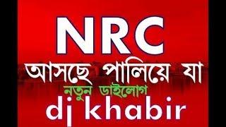 এই NRC আসছে পালীয়ে যা Dj Khabir ডাইলোগ