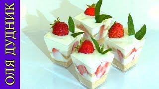Клубничный десерт Очень простой рецепт десерта с клубникой  Strawberry dessert