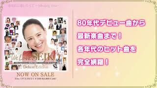 2017.11.15 Release We Love SEIKO - 35th Anniversary 松田聖子 究極オ...