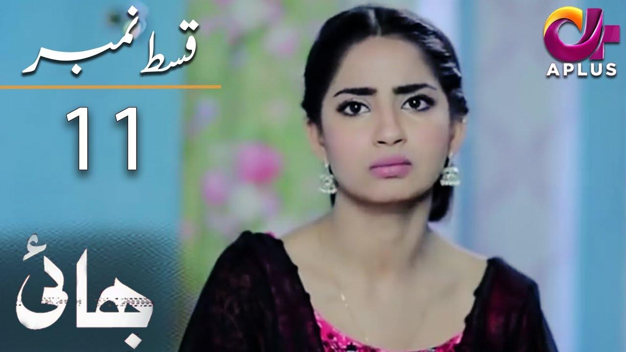 Bhai- Episode 11 | Aplus Drama,Noman Ijaz, Saboor Ali, Salman Shahid | C7A1O | Pakistani Drama