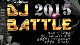 [DJ배틀] ▶▶▶▶▶★ DJ 1등할래요 ★달리기는 짤방하게![15분]★ 1등1등1등1등1등1◀◀◀◀◀