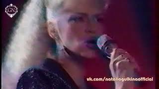 Наталия ГУЛЬКИНА - Это Китай (Гала Рекордз 1991)