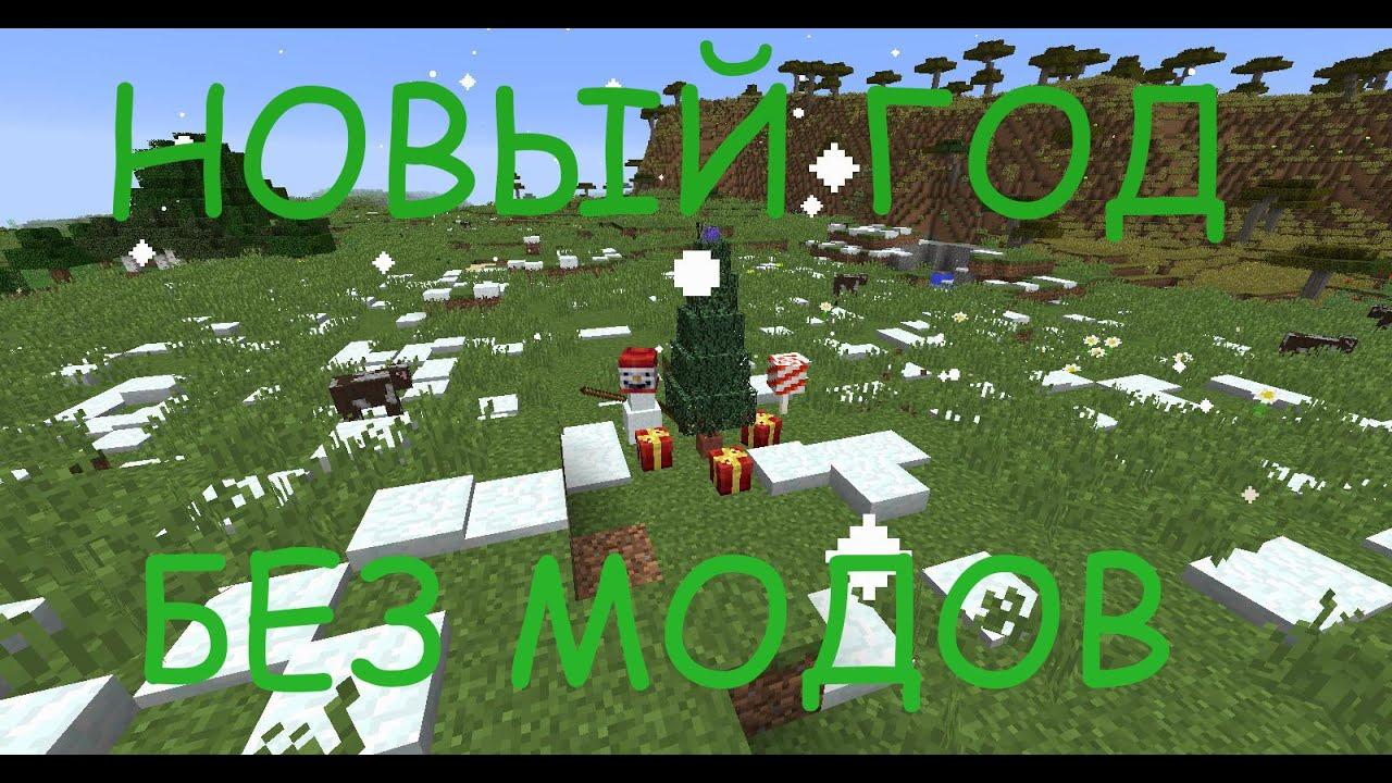 Minecraft НОВЫЙ ГОД БЕЗ МОДОВ (15w47c) - YouTube f60fc30cfa1