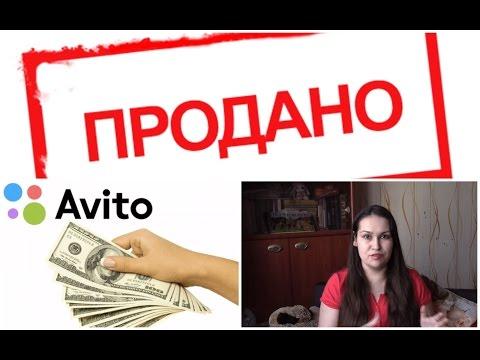 Продажа вещей на AVITO. Мои советы и лайфхаки