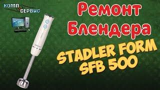 Ремонт бытовой техники Барселона. Blender One SFB 500 заклинило насадку(, 2016-04-26T12:37:20.000Z)