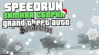 SPEEDRUN GTA SAN ANDREAS на ЗИМНЕЙ СБОРКЕ 🎄 [SNOW Edition] ЧАСТЬ 2