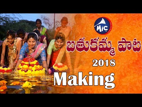 Bathukamma Song 2018 Making Video | Mangli | MicTv.in
